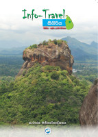 Info-travel Sigiriya Cover sinhala Front