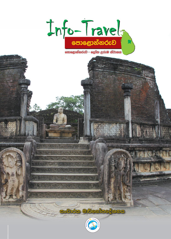 Info-travel Polonnaruwa Cover Sinhala Front