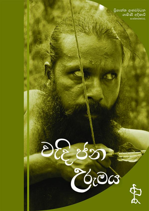 Vaddhi Jana Urumaya