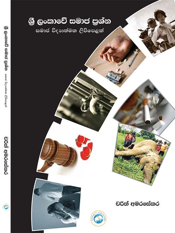 Samaja Prashna Cover