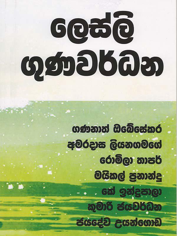 Lesli Gunawardana - Sinhala