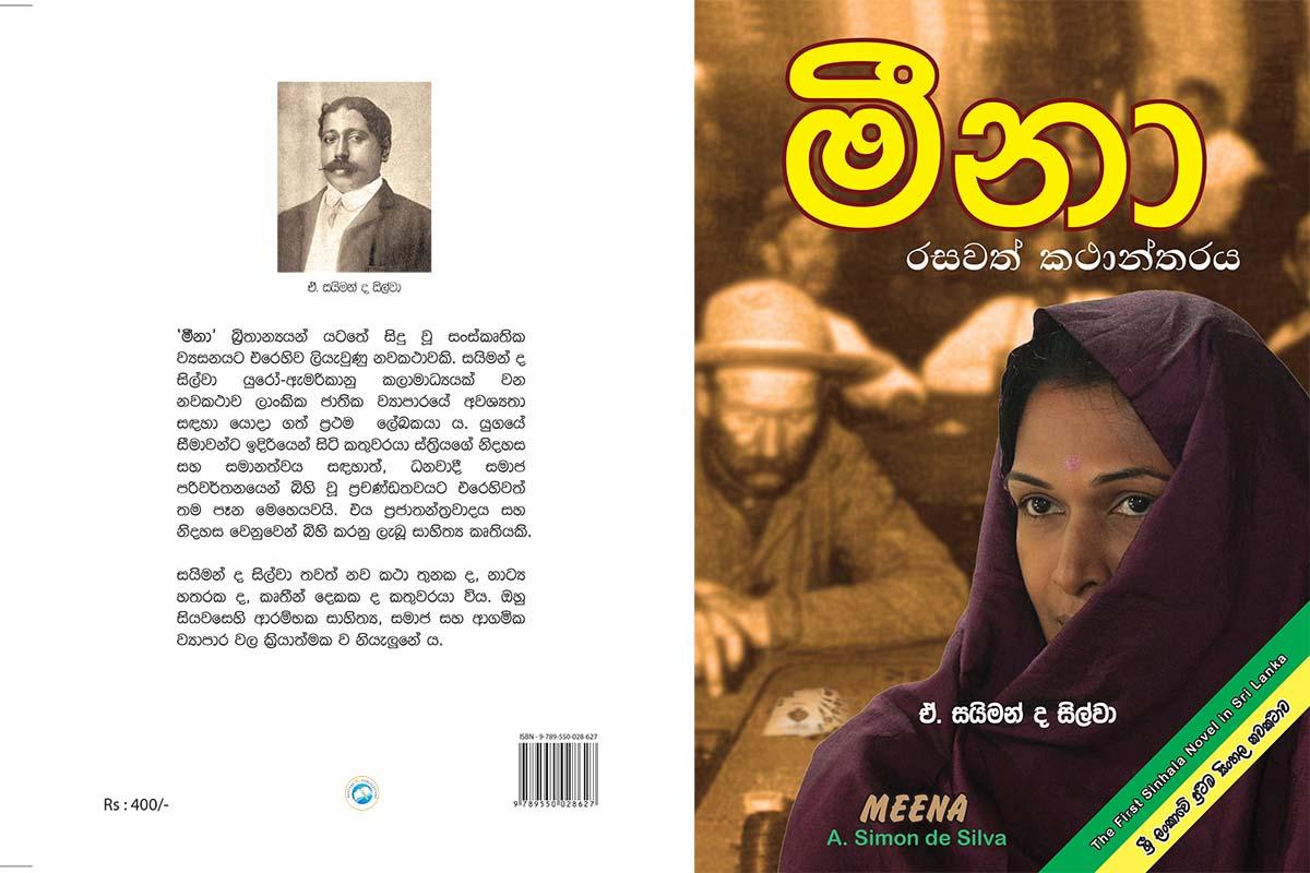 Meena Cover Final