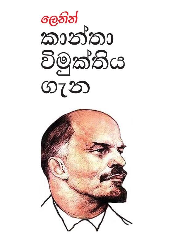 Lenin Final