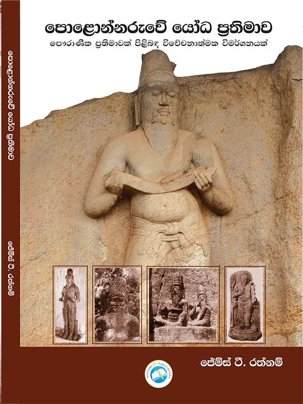 FINAL COVER POLONNARUWA (out file) copy