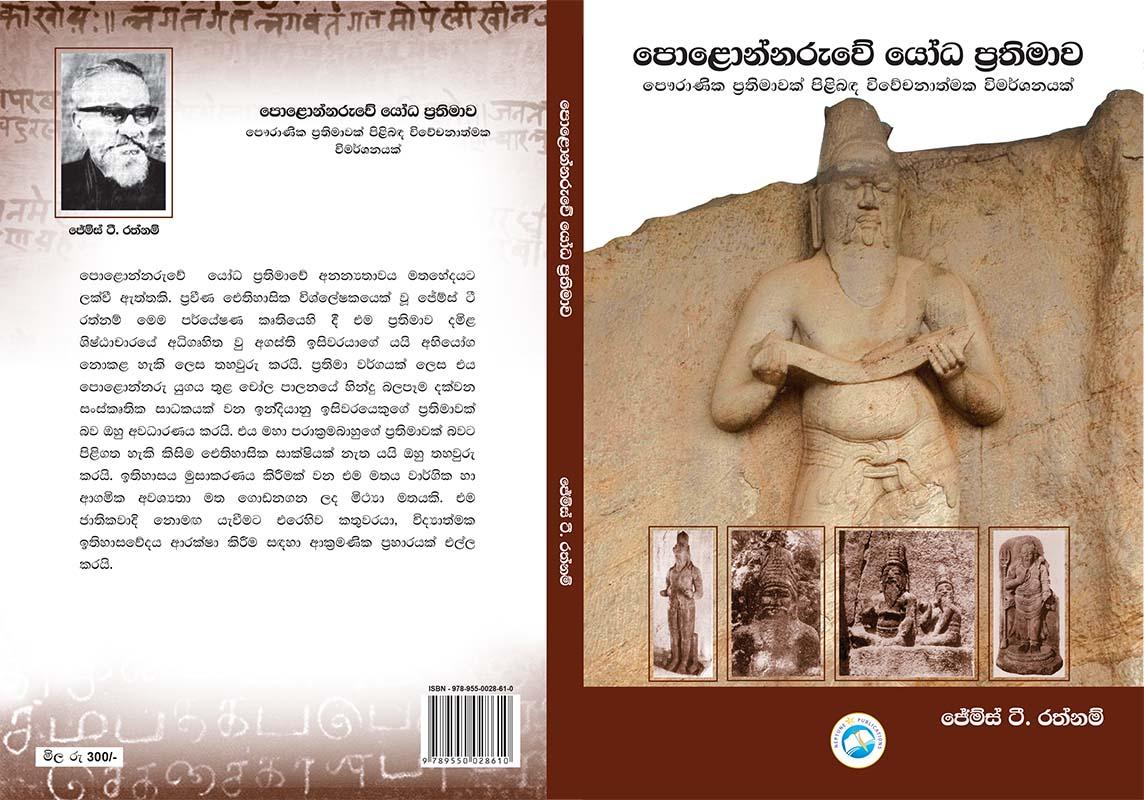 FINAL COVER POLONNARUWA (out file) copy