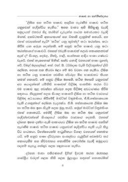 BASHAWA HA SANNIWADANAYA (2017.03.27)_Page_020