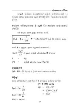 ECON BOOK-1_Page_073
