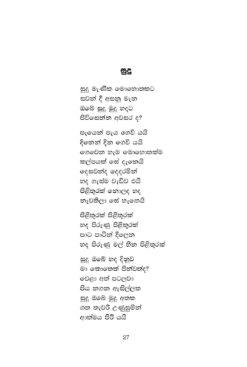 Kavi Book_Page_27