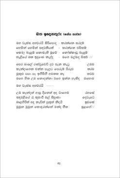 Kavi Book_Page_46