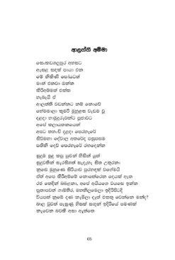 Kavi Book_Page_65