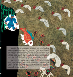 BASKING DRAGON ROBE – SINHALA BOOK 8_Page_27