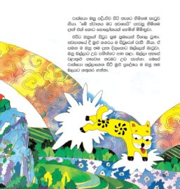 CANGHAN MOUNTAIN – SINHALA BOOK_Page_15