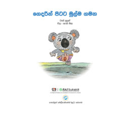 FIRST TRIP AWAY FROM HOME – SINHALA_Page_03