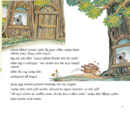 FIRST TRIP AWAY FROM HOME – SINHALA_Page_07