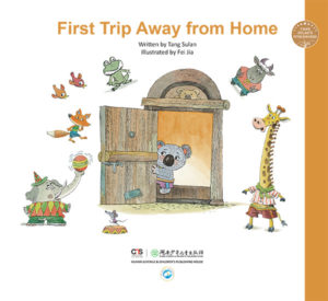 First Trip Away From Home - English