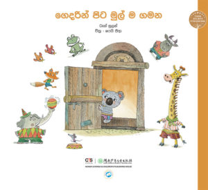 First Trip Away From Home - Sinhala