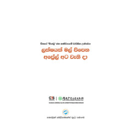 HUNDREDS OF THOUSANDS – SINHALA BOOK 7_Page_01