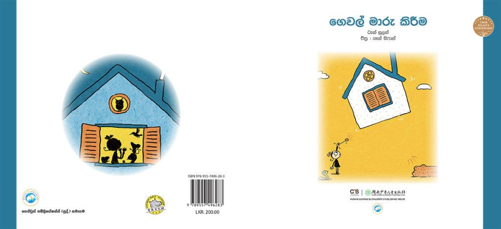 Moving Around - Sinhala