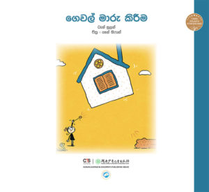 Moving Around - Sinhala