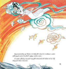 SINHALA BOOK – 6_Page_15