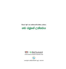THE BULL KING FESTIVAL – SINHALA BOOK 3_Page_01