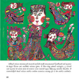 THE BULL KING FESTIVAL – SINHALA BOOK 3_Page_22