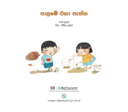 THE OTHER SIDE OF THE BRIDGE – SINHALA_Page_03