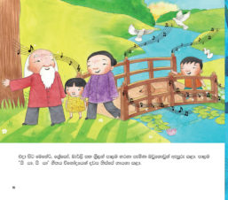 THE OTHER SIDE OF THE BRIDGE – SINHALA_Page_16