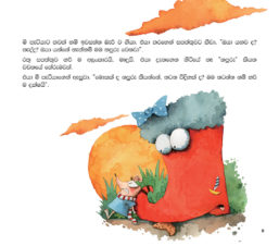 THE RED SHOE – SINHALA_Page_09