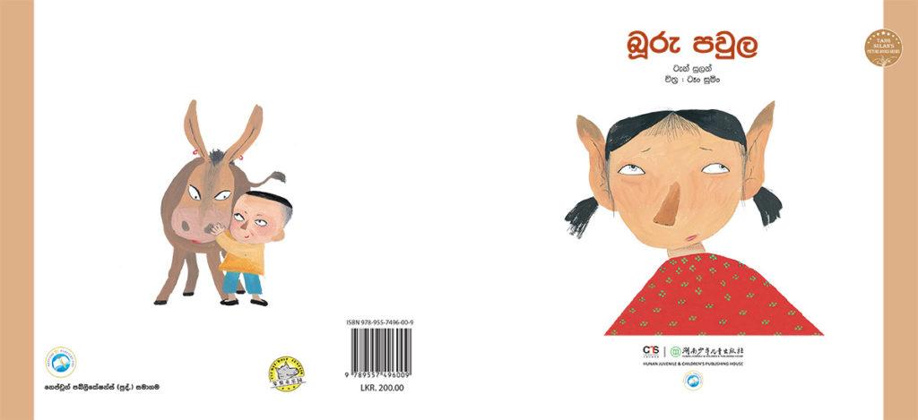 The Donky Family - Sinhala