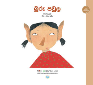 The Donky Family - Sinhala