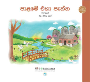 The Other Side of the Bridge - Sinhala