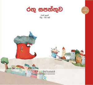 The Red Shoe - Sinhala
