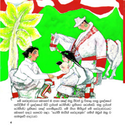 The secred Bathing Festival – SINHALA_Page_04