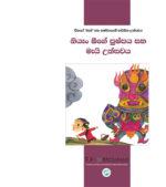 SINHALA COVER 10