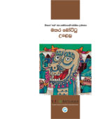 Celebrating the - SINHALA COVER