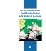 The secred Bathing Festival - SINHALA COVER 2