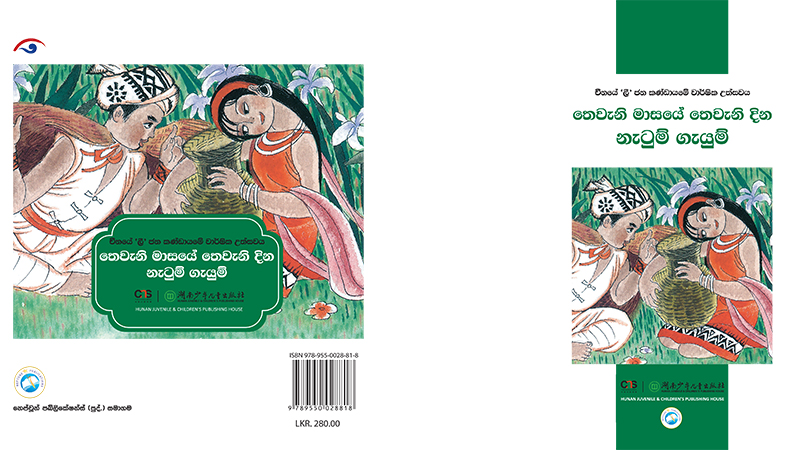 SINHALA COVER 6