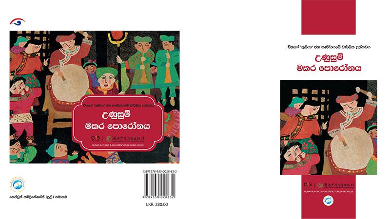 BASKING DRAGON ROBE - SINHALA COVER 8
