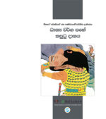 The Five-grain Ceremony for Crows - SINHALA COVER - 9
